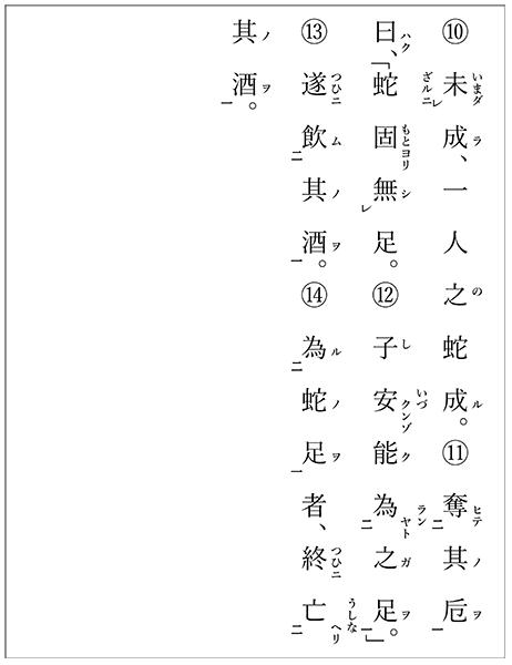 戦国策_蛇足_02