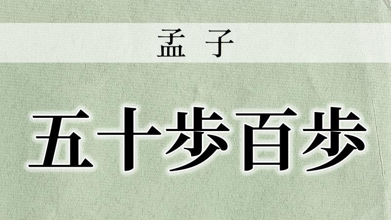 孟子_五十歩百歩