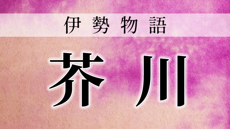 伊勢物語_芥川