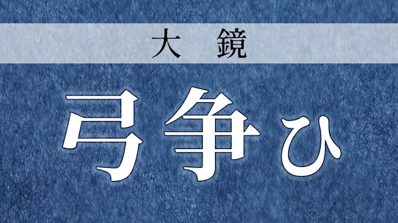 大鏡_弓争ひ